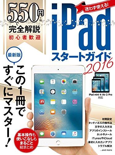 550円で完全解説 iPadスタートガイド2016