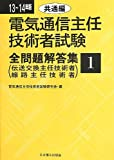 電気通信主任技術者試験全問題解答集〈1〉共通編〈13‐14年版〉