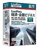 LogoVista 経済金融ビジネス