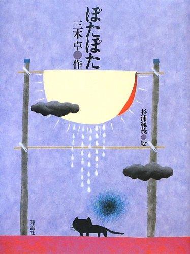 ぽたぽた (名作童話集)