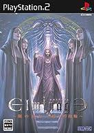 プレイステーション2 エルミナージュ ~闇の巫女と神々の指輪~