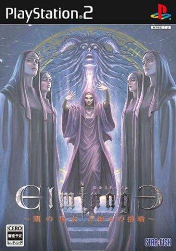 エルミナージュ ~闇の巫女と神々の指輪~