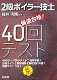 最速合格!  2級ボイラー技士 40回テスト (国家・資格シリーズ 285)