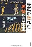米軍が恐れた「卑怯な日本軍」―帝国陸軍戦法マニュアルのすべて