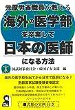 元厚労省職員が教える海外の医学部を卒業して日本で医師になる方法 (YELL books)
