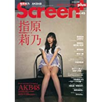 Screen+プラス vol.45 (SCREEN特編版)