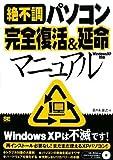 絶不調パソコン完全復活&延命マニュアル Windows XP対応