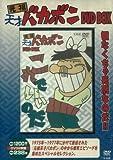 元祖天才バカボン DVD BOX