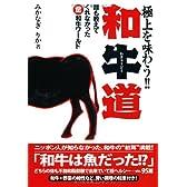 和牛道―極上を味わう!!誰も教えてくれなかったマル驚和牛ワールド (扶桑社文庫)
