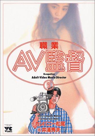 職業・AV監督