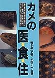 カメの医・食・住 / 徳永 卓也 のシリーズ情報を見る