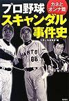 プロ野球スキャンダル事件史 カネとオンナ篇 (宝島SUGOI文庫)
