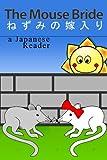 Japanese Reader Collection Volume 4: Mouse Bride  [DIGITAL DOWNLOAD]