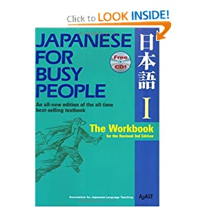 Japanese for Busy People I: Workbook; includes   by Association For Japanese-Language Teaching