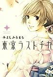 東京ラストチカ(2) (アヴァルスコミックス)