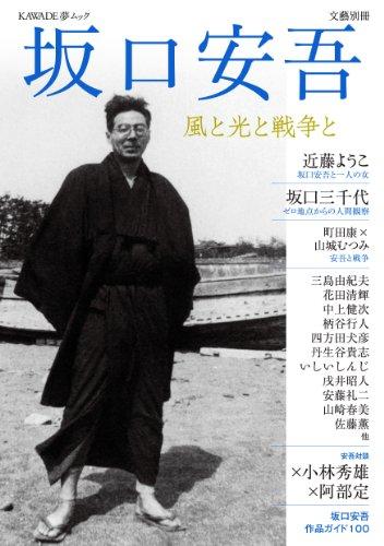 坂口安吾: 風と光と戦争と (文藝別冊/KAWADE夢ムック)