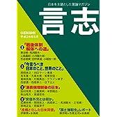 言志 平成26年5月号-日本を主語とした言論マガジン(電子版)