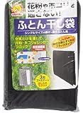 花粉ガード ふとん干し袋
