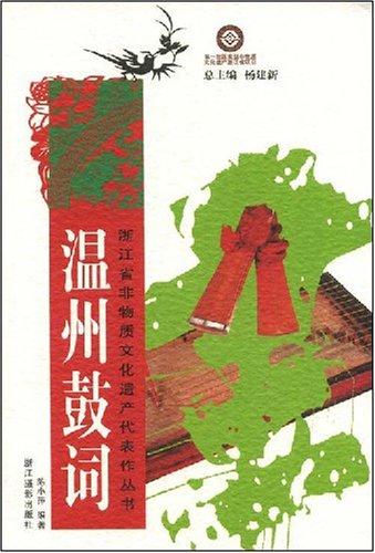 我想了解温州鼓词的起源与发展历史.