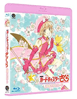 【Amazon.co.jp限定】劇場版 カードキャプターさくら 封印されたカード <同時収録>劇場版 ケロちゃんにおまかせ! オリジナルフィギュア・ストラップ付<数量限定> [Blu-ray]
