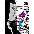 闇金ウシジマくん 33 (ビッグコミックス)