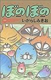 �ܤΤܤ� (20) (Bamboo comics)