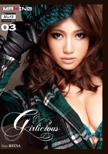 [藤井レイナ] Girlicious03  feat.REINA