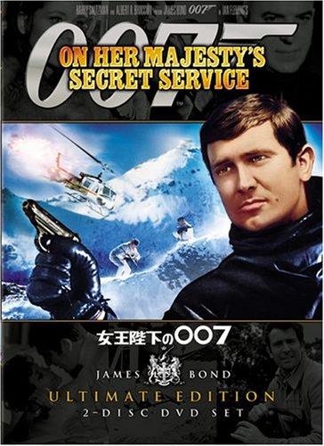 007 女王陛下の007 アルティメット・エディション [DVD]