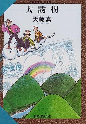 天藤真 おすすめランキング (82作品) - ブクログ192-168-1-1-setting