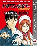 ハチワンダイバー STARTER BOOK (ヤングジャンプコミックスDIGITAL)