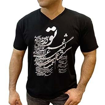 Asoodehdelan Men 39 S Iranian Farsi Poem T Shirt