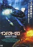 インパクト・ゼロ[DVD]