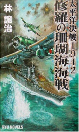 修羅の珊瑚海海戦―太平洋決戦1942 (RYU NOVELS)