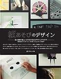 紙あそびのデザイン 紙と印刷の楽しいコラボで見せるデザインアイデア
