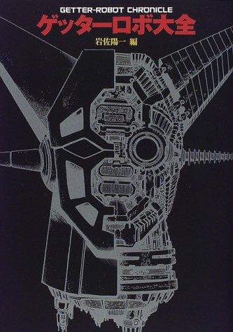 ゲッターロボ大全 (Getter robot chronicle)
