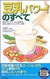 豆乳パワー!のすべて—美肌・ダイエット・生活習慣病…身体が喜ぶイソフラボン効果 (SEISHUN SUPER BOOKS)