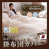 Amazon.co.jp日本製 オーガニックコットン100% ふわっとガーゼ掛布団カバー(GOTS認証オーガニックコットン使用) シングル ピンク