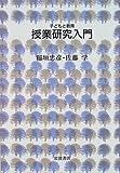 授業研究入門 (子どもと教育)