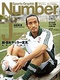 Sports Graphic Number (スポーツ・グラフィック ナンバー) 2008年 6/5号 [雑誌]