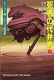 死者の代弁者〈下〉 (ハヤカワ文庫SF)