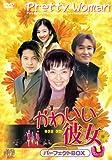 かわいい彼女 パーフェクトBOX [DVD]