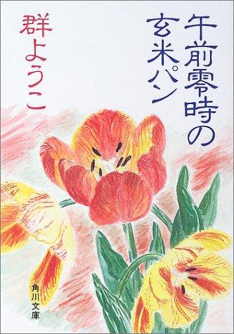 午前零時の玄米パン (角川文庫)