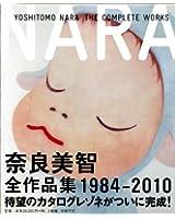 奈良美智 全作品集 1984-2010 Yoshitomo Nara: The Complete Works