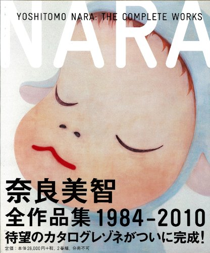 奈良美智 全作品集 1984-2010 Yoshitomo Nara: The Complete Works