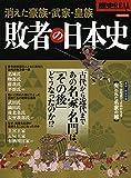 歴史REAL敗者の日本史 (洋泉社MOOK 歴史REAL)