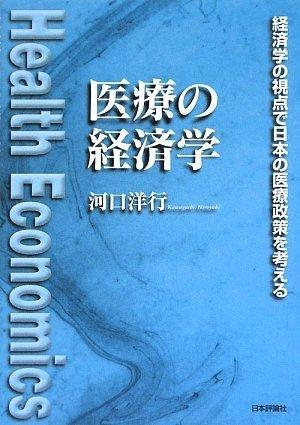 医療の経済学―経済学の視点で日本の医療政策を考える