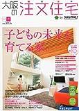 大阪の注文住宅 2011年 冬号 [雑誌]