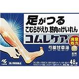 【第2類医薬品】コムレケアa 48錠 ×2