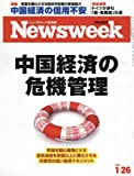 Newsweek (ニューズウィーク日本版) 2016年 1/26 号 [中国経済の危機管理]