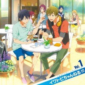 TVアニメ Free!ラジオCD イワトビちゃんねる Vol.1